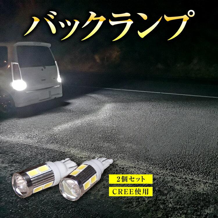 【2個セット】 LED バックランプ T10/T16/T20 Cree CV系 デリカ D5 SMD ホワイト 白 バックライト バック球