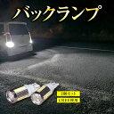 【2個セット】 LED バックランプ T10/T16/T20 Cree ヴォクシー/ノア 80系 SMD ホワイト 白 バックライト バック球 後期