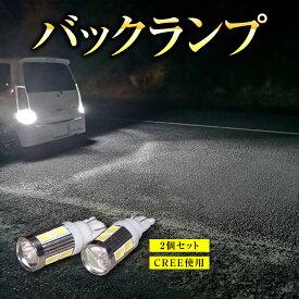 【2個セット】 LED バックランプ T10/T16/T20 Cree セレナ C27 SMD ホワイト 白 バックライト バック球