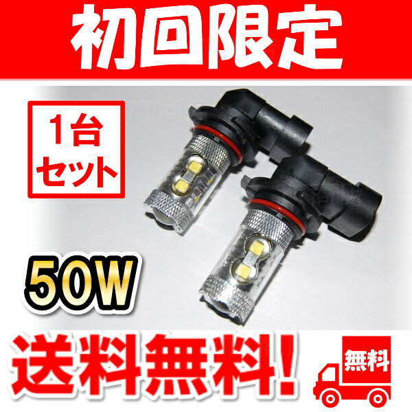 【2個セット】 エスティマ 50系 LED フォグランプ FOG ホワイト 白 フォグライト フォグ灯 フォグ球 後期
