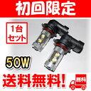 【2個セット】 ランクル プラド 150系 TX LED フォグランプ FOG ホワイト 白 フォグライト フォグ灯 フォグ球 前期後期対応