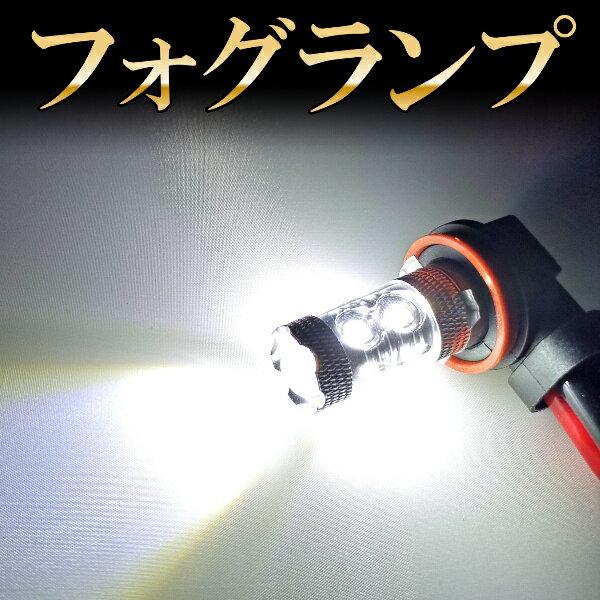【2個セット】 レクサス 10系CT200H LED フォグランプ FOG ホワイト 白 フォグライト フォグ灯 フォグ球 前期後期対応
