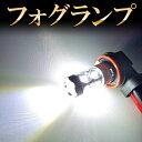 【2個セット】 レクサス 10系CT200H LED フォグランプ FOG ホワイト 白 フォグライト フォグ灯 フォグ球 前期