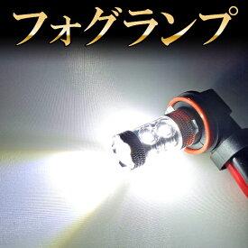 【2個セット】 LED フォグランプ セレナ C27 FOG ホワイト 白 フォグライト フォグ灯 フォグ球 前期
