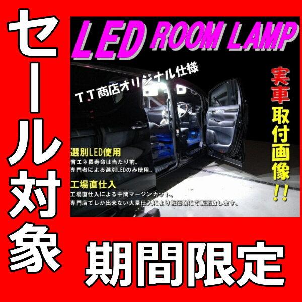 SALE 【8点セット】タントカスタムLA600S/LA610S LEDルームランプセット ポジション球 ナンバー球 ルームランプ 室内灯 ポジションランプ ナンバーランプ ルームライト ルーム球 セール マラソン