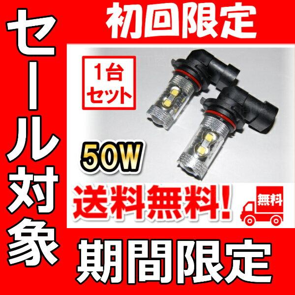 優勝記念 【2個セット】 エスティマ 50系 LED フォグランプ FOG ホワイト 白 フォグライト フォグ灯 フォグ球 後期 セール SALE
