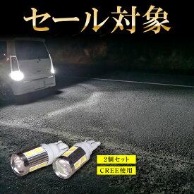 アフターSALE 【2個セット】 LED バックランプ T10/T16/T20 Cree ヴィッツ 90系 SMD ホワイト 白 バックライト バック球 セール
