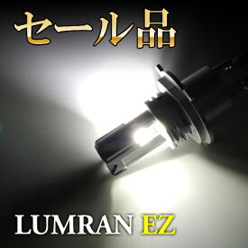 SALE開催!! EZ H4 LEDヘッドライト H4 Hi/Lo 車検対応 H4 LEDバルブ LUMRAN EZ ヘッドランプ ルムラン マラソン