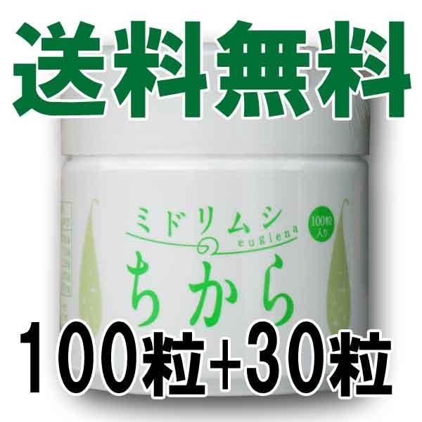 【10%OFFクーポン対象】【送料無料】【あす楽対応】ミドリムシのちから100粒+30粒 みどりむし ユーグレナ サプリメント 腸内フローラ 腸活
