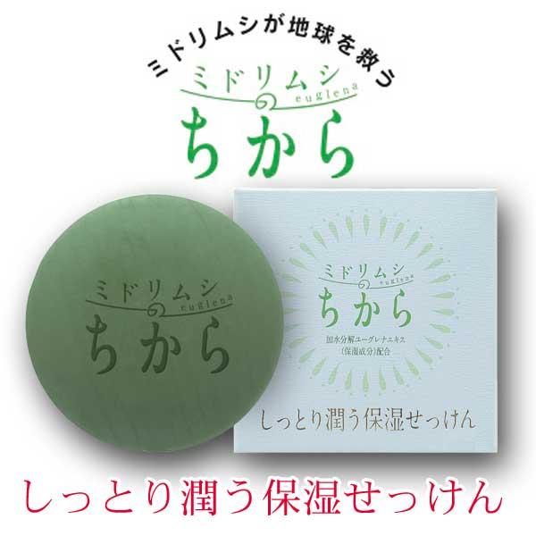 【送料無料】ミドリムシのちから しっとり潤う保湿せっけん みどりむし ユーグレナ