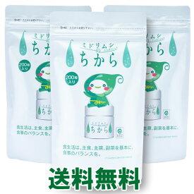 【送料無料】ミドリムシのちから600粒 みどりむし ユーグレナ サプリメント 腸内フローラ 腸活