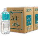 【送料無料】いわまの甜水 2L×6本入り×2ケース 水 ミネラルウォーター【他商品同梱不可】
