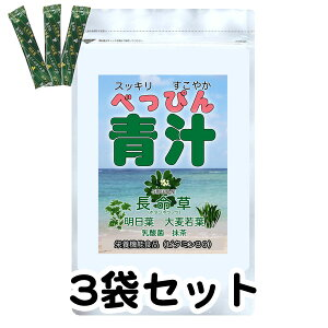 べっぴん青汁2.5g×30包×3袋 与那国島産長命草+明日葉+大麦若葉+乳酸菌+抹茶