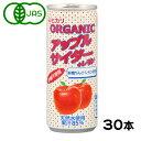 オーガニックアップルサイダー+レモン250ml×30本 ヒカリHIKARI光食品