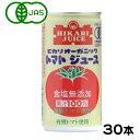 オーガニックトマトジュース(食塩無添加)190g×30本 ヒカリHIKARI光食品 野菜ジュース