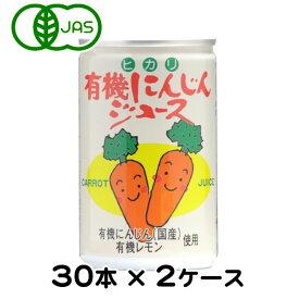 【クーポン対象】有機にんじんジュース160g×30本×2ケース ヒカリHIKARI光食品 野菜ジュース