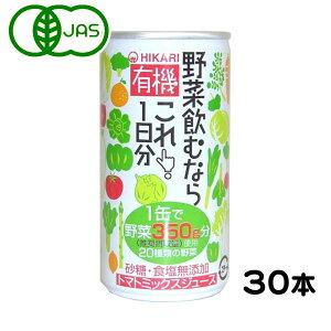 【お買い物マラソンポイントアップ+クーポン対象】有機野菜飲むならこれ!1日分190g×30本 ヒカリHIKARI光食品 野菜ジュース