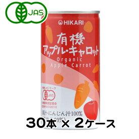 【クーポン対象】有機アップル・キャロット190g×30本×2ケース ヒカリHIKARI光食品 野菜ジュース