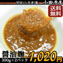 醤油麹は【送料無料】話題の万能調味料【ポッキリ】しょうゆ麹。超減塩 300g×2