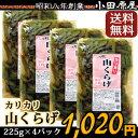 【送料無料】☆自社製造カリカリ山クラゲ!漬物 小田原屋製造