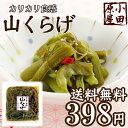 山くらげ【送料無料】人気!小田原屋おすすめ高級食材・山くらげ120g