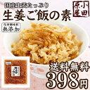 生姜ご飯の素【送料無料】小田原屋の人気おすすめ国産生姜ご飯の素150g