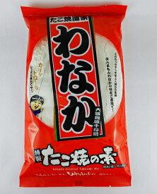 【わなか たこ焼きの素400g(袋)】 わなか 大阪 難波  コナモン たこ焼パーティー たこパ たこやき こなもん おみやげ お取り寄せ