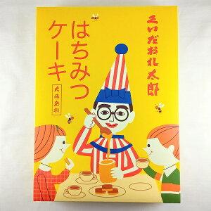 【くいだおれ太郎 はちみつ ケーキ 小(24個)】大阪 お土産 おみやげ みやげ 大阪土産 人気 かわいい 洋菓子 スイーツ プレゼント お取り寄せ お返し 期間限定