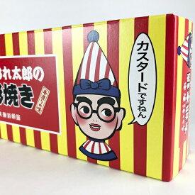 【くいだおれ太郎 人形焼き(カスタード)】大阪 お土産 おみやげ みやげ 人形焼 人気 スイーツ 和菓子 かわいい プレゼント お取り寄せ 期間限定