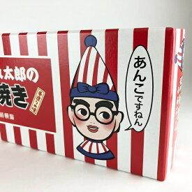 【くいだおれ太郎 人形焼き(餡)】大阪 お土産 おみやげ みやげ 人形焼 あんこ 人気 スイーツ 和菓子 かわいい プレゼント お取り寄せ 期間限定