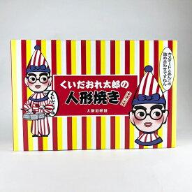 【くいだおれ太郎 人形焼き(餡・カスタード)】大阪 お土産 おみやげ みやげ 人形焼 あんこ 人気 スイーツ 和菓子 かわいい プレゼント お取り寄せ 期間限定