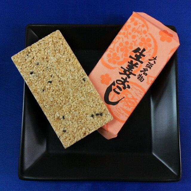 生姜おこし 8枚入り お米のお菓子 堅いお菓子 伝統土産 老舗の味 お土産 大阪 名物 あす楽