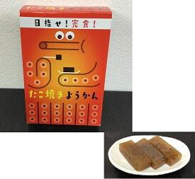 たこ焼き ようかん 大阪 お土産 ソース味 関西 罰ゲーム いちびり庵 大黒屋 たこ焼きソース
