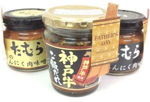 ギフト プレゼント 贈り物  酒の肴セット 神戸牛のご飯だれ たむらにんにく肉味噌 たむらにんにく肉味噌辛口 関西