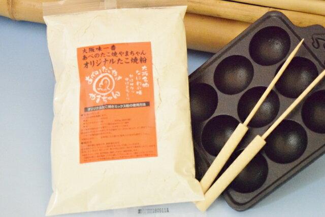 やまちゃん オリジナル たこ焼粉 300g 大阪の味 美味しく調合済み お土産 大阪 あべの 大阪味一番