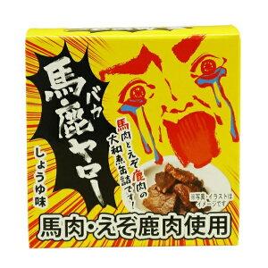 【馬鹿ヤロー 缶詰】保存食 お手軽 簡単 おつまみ  非常食 ジビエ かんづめ 貴重 馬肉 鹿肉 桜肉 プレゼント 惣菜 缶詰BBQ お取り寄せ