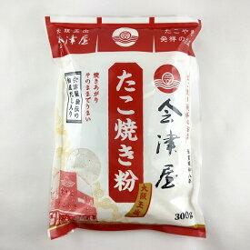 【会津屋 たこ焼き粉】大阪 300g たこやき お土産 たこ焼きパーティ タコパ 粉もん コナモン お取り寄せ