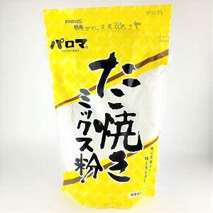 【パロマ たこ焼き粉ミックス】大阪 お土産 たこ焼き たこ焼き粉 500g 和泉食品 タコパ たこパ お取り寄せ