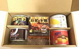 【関西の味 缶詰セット】ギフト1 大阪 たこ焼き お好み焼き だし巻き どて焼き ハンバーグ 缶詰5缶セット お土産 ギフト プレゼント 保存食 お中元 お歳暮 母の日 父の日 お取り寄せ