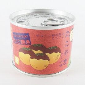 【たこ焼 缶詰】 1缶(4個入) 非常食 お土産 大阪 大阪名物 保存食 備蓄 関西 たこやき たこ焼き 惣菜 缶詰BBQ お手軽 おつまみ