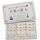 お土産 大阪 定番土産 大阪の恋人 個包装12枚入 ホワイトチョコラングドシャー 人気