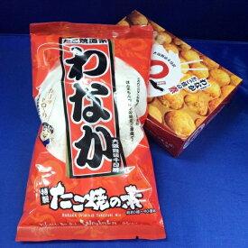 わなか たこ焼の素 約80〜90個 お土産 大阪 難波千日前 コナモン 関西 たこ焼き