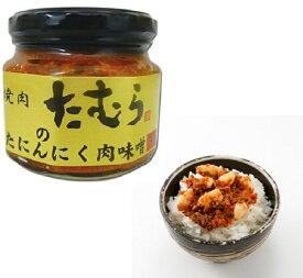 炭火焼肉たむら にんにく 肉味噌辛口 210g ご飯のお供 お土産 大阪 たむけん 関西