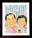 似顔絵の千里画房【名前 詩 ネーム ポエム 入り】 お祝いプレゼント 写真から 描く 還暦祝い 金婚式 銀婚式 結婚 退職…