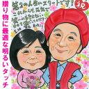 似顔絵【水彩タッチ2】写真からLINEOK 色紙やA3サイズ お祝い プレゼント 還暦 定年 退職 銀婚 金婚式 米寿 古希 喜寿…