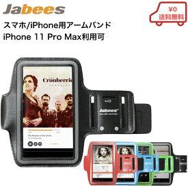 アームバンド ランニング iPhone 11 Pro Max 利用可能 ネオプレン製 スマートフォン スマホ エクササイズ サイクリング
