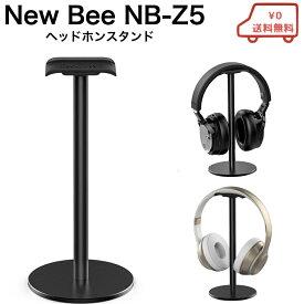 ヘッドホンスタンド アルミニウム製 New Bee NB-Z5