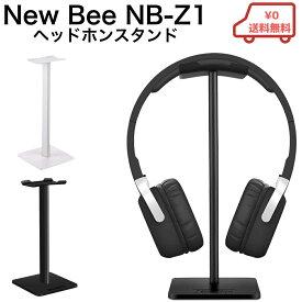 【送料無料】ヘッドホンスタンド アルミニウム製 New Bee NB-Z1
