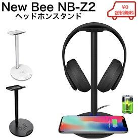 【送料無料】 ヘッドホンスタンド おくだけ充電機能付き New Bee NB-Z2