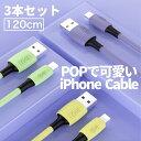 【全8カラー|1.2m|3本セット】iPhone ケーブル ライトニングケーブル 3本セット 2.4A 急速充電 120cm 丈夫 断線しに…